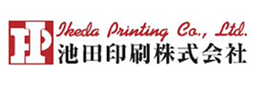 池田印刷株式会社